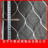 厂家直供不锈钢绳网钢丝绳网