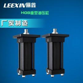 HOB系列液压缸 液压油缸生产厂家 油缸厂家直销