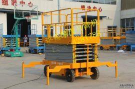 10米移动式升降机   北京10米移动式升降机