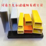 玻璃鋼拉擠型材矩形管 玻璃鋼矩管 玻璃鋼複合管建材工業護欄圍欄