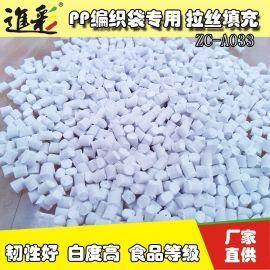 填充母料 pp拉丝透明填充母粒 编织袋专用填充母料ZC-ppA033 厂家直销