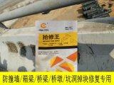山西水泥修补料 混凝土修补砂浆价格 水泥路面修补料
