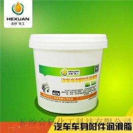 合軒供應汽車車身附件潤滑脂,一款用於汽車車身部件潤滑的黃油