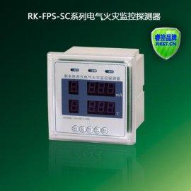 面板式 1~8路监控通道火灾监控器 数码显示 剩余电气火灾监控器