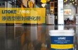 力特克鋰基混凝土密封固化劑 地面硬化劑