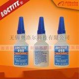 正品Loctite乐泰498胶水 瞬间胶 耐高温不锈钢铝合金橡胶粘合剂