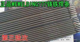 最新WEWELDING777生鐵焊條簡介