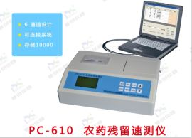 山东普创仪器 便携式果蔬农药残留快速检测仪\农药残留速测仪  型号:PC-310