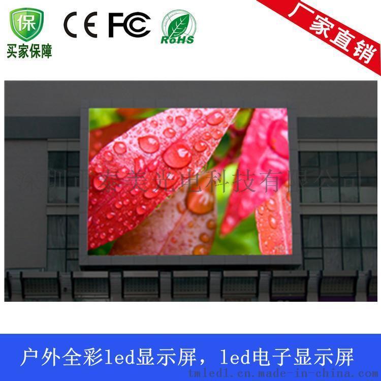 深圳泰美光电P10户外高亮全彩显示屏单元板批发