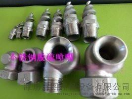 展图牌  各种型号 不锈钢喷嘴,碳化硅喷嘴
