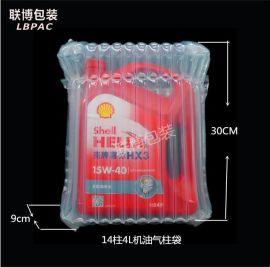 4L機油氣柱袋 充氣袋  氣泡袋 快遞物流專用