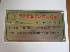 厂家订制 腐蚀标牌 丝网印刷 铝牌高光 拉丝冲压等铝标牌铭牌定做