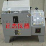 专业厂家生产60/90/160盐雾试验机,复合式盐雾腐蚀试验箱
