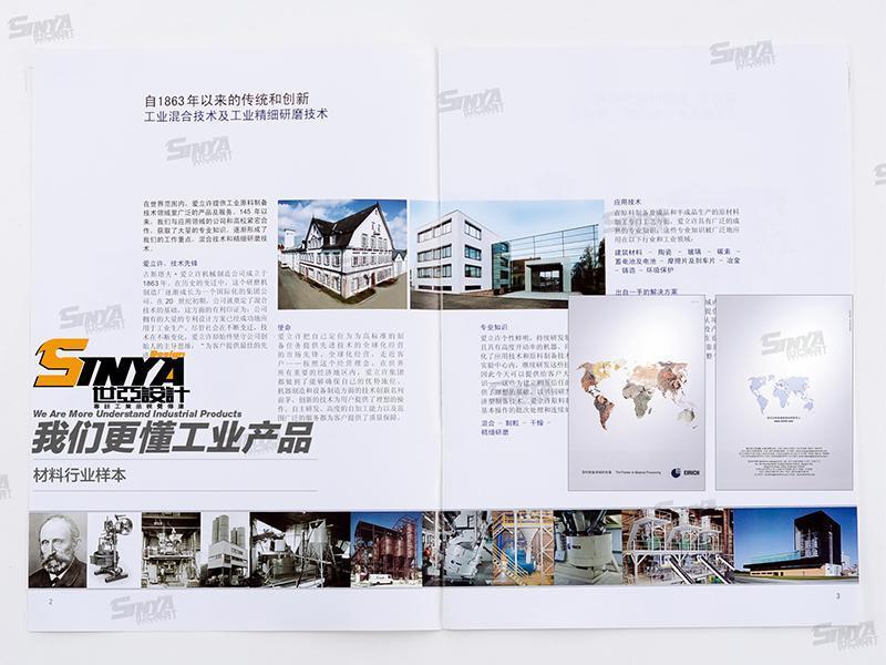 上海世亚广告传媒 工业企业 宣传册 产品样本 样本设计 平面设计 印刷 展览手册 企业样本排版制作报价