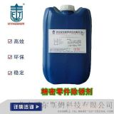BW-802精密零件除锈剂 钢铁材料除锈剂