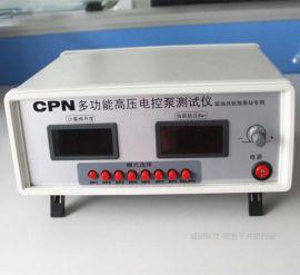 CPN多功能高压电控泵检测仪 共轨油泵检测