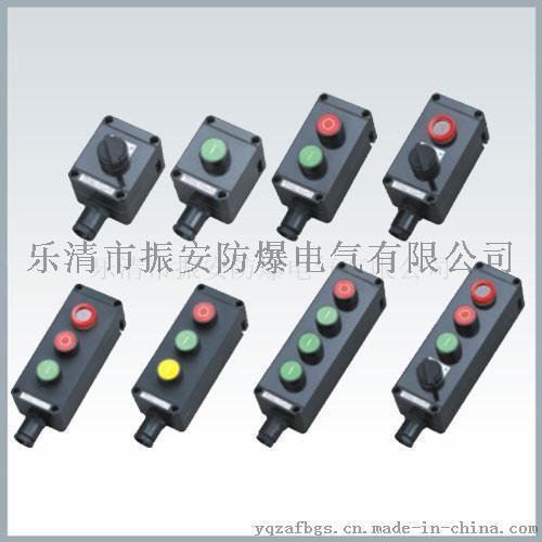 防爆防腐主令控制器 ZXF-8050-A1振安防爆