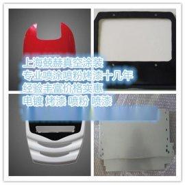 上海兢赫真空涂装五金加工喷涂2005年建厂8000平方,烤漆喷粉电镀水转印十几年经验13761246424