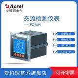 安科瑞PZ72L-E4/J多功能电能表 带报 输出 三相电能表