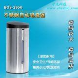 BOS-2650 不锈钢自动感应洗手器