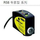 美國邦納BANNER R58專家型系列色標及顏色檢測感測器