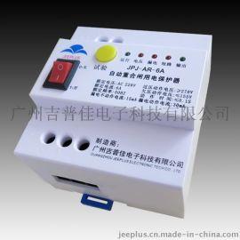 吉普佳JPJ6A防雷自动重合闸漏电保护开关