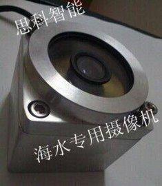 水下专用SKKB-EXYC103特种钢摄像机
