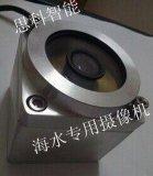 水下專用SKKB-EXYC103特種鋼攝像機