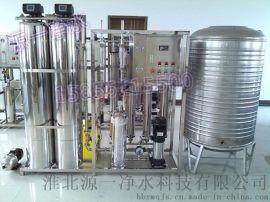 供应厂家直销反渗透装置纯水设备