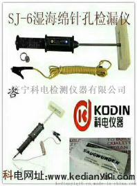 湿海绵针孔检漏仪SJ-6科电仪器KODIN