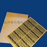 PVC金卡 贵宾卡材料 中性白盒0.78mmPVC金卡材料制卡