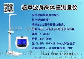 HLZ-50超声波身高体重体脂仪、华力争电子身高测体重秤