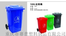 重庆赛普塑业  100L塑料垃圾桶   环卫垃圾桶
