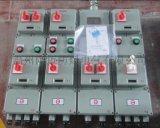 BXM51-4/60K防爆照明配电箱