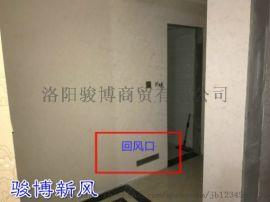 洛阳名门万象家用室内通风系统安装案例-骏博新风