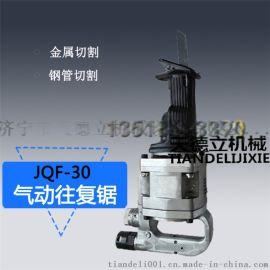 JQF-30气动往复锯 钢管切割锯 金属切割马刀锯
