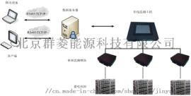 蓄电池组在线监测管理系统BCSU
