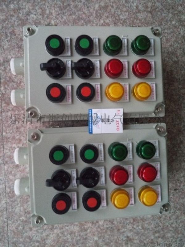 BZC51-A4K1G现场防爆按钮箱