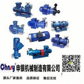 塑料磁力泵源头厂家 耐酸碱磁力泵 无泄漏磁力泵