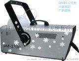 雪花机广州天牌SM-1500 DMX控制1500W