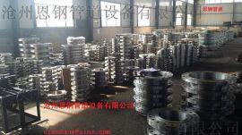 美标不锈钢法兰沧州恩钢管道现货供应