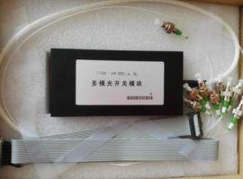 20年新福建供应Xianlink850nm多模1×8機械式光開關XL-MM-SW-1