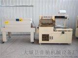 全自動L型封切收縮包裝機,書本薄膜塑封機 廠家