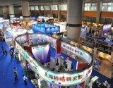 21届中国工博会暨钛合金新材料展览会