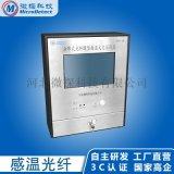 專業供應分佈式光纖測溫主機