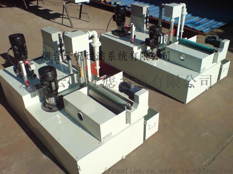 雲帆RF磁筒式磁性分離機