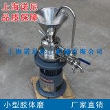 上海諾尼JM-50小型實驗室膠體磨