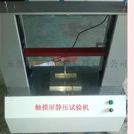东莞触摸屏静压试验机 手机静压测试仪专业厂家直销