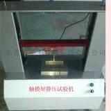 東莞觸摸屏靜壓試驗機 手機靜壓測試儀專業廠家直銷