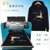 溪海150 T恤打印机  卫衣打印机